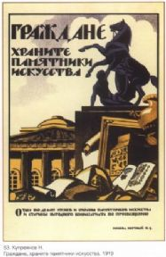 Vintage Russian poster - Citizens, save the art memorials
